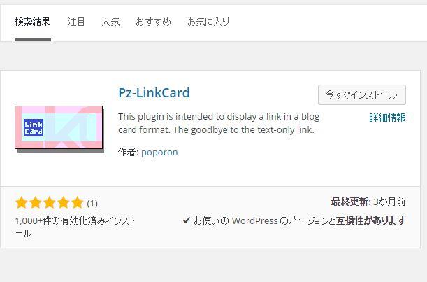 Pz-LinkCardの設定&使い方を解説!