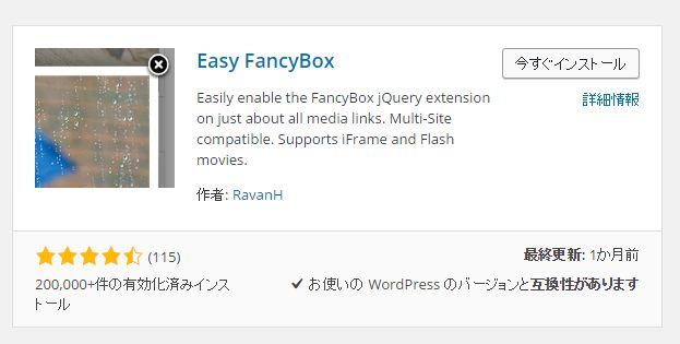ワードプレスの画像を拡大表示できるプラグインEasy FancyBox
