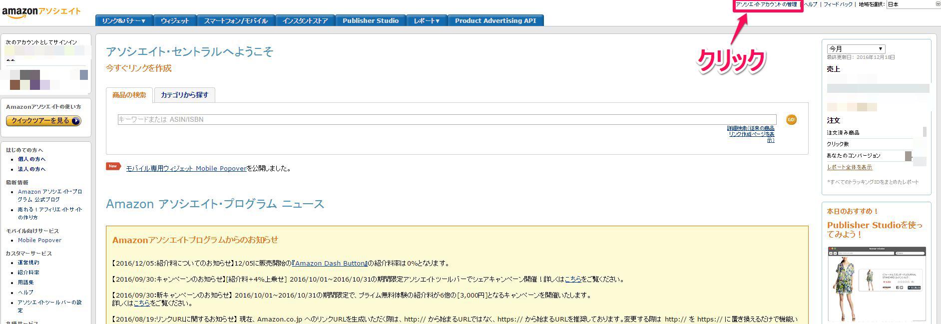 アマゾンのアフィリエイトで登録サイト追加を申請する方法
