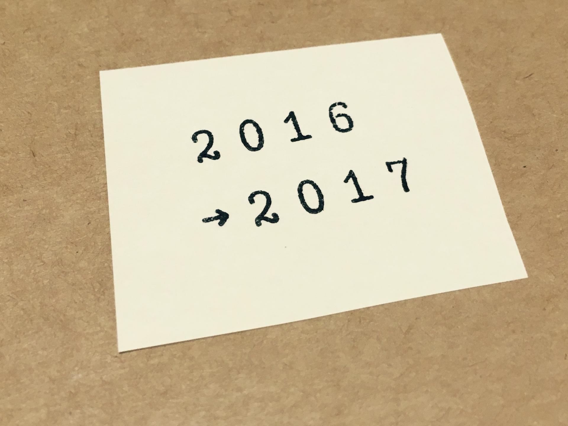 2017年の目標の立て方