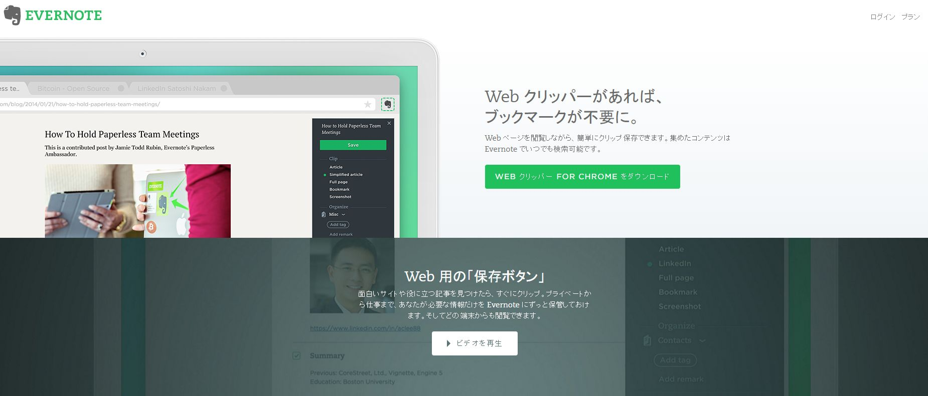 EvernoteWebClipperをパソコンとiphoneで使う方法を解説!