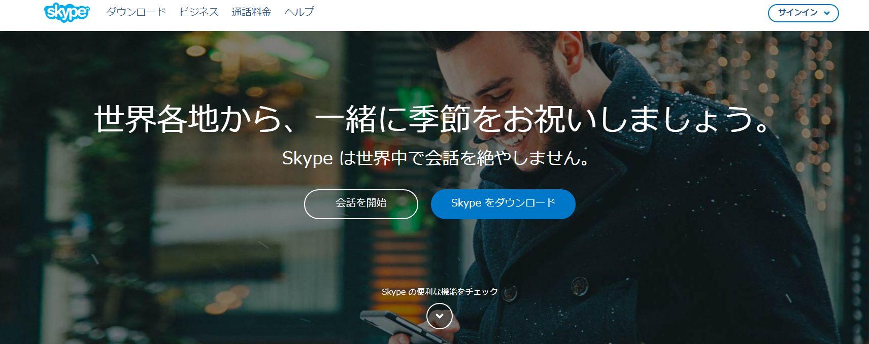 【2017年最新版】skypeアカウント新規作成方法を解説!