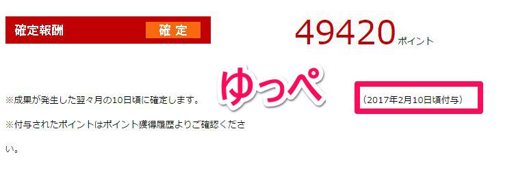 楽天アフィリエイト月5万円確定出た!確定率は何%??