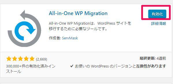 wordpressブログを簡単にバックアップできるAll-in-One WP Migrationの使い方