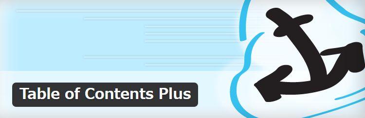 ブログの目次を作るワードプレスプラグインTableofContentsPlusの使い方