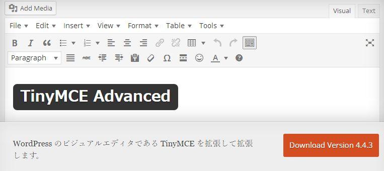 wordpress投稿画面のビジュアルエディタをカスタマイズできるプラグインTinyMCEAdvanced