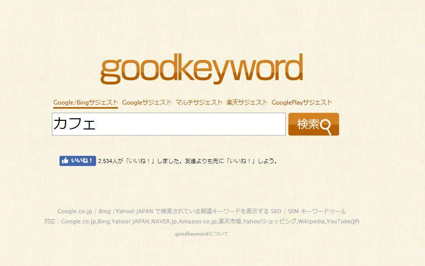 ブログタイトルの複合キーワード発見時に便利なグッドキーワードの使い方