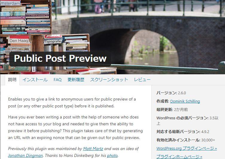 ブログの下書きを共有できるpublic post previewの使い方!