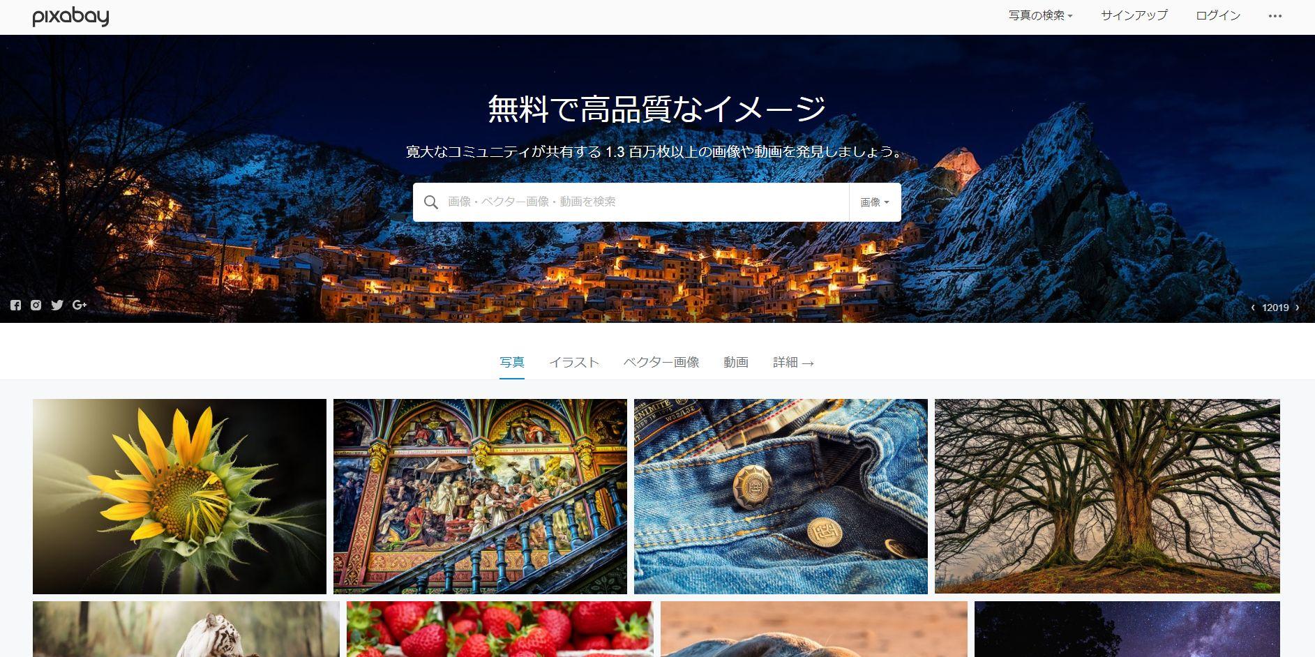 アフィリエイトで使用できる無料画像素材が豊富なサイト4選!!