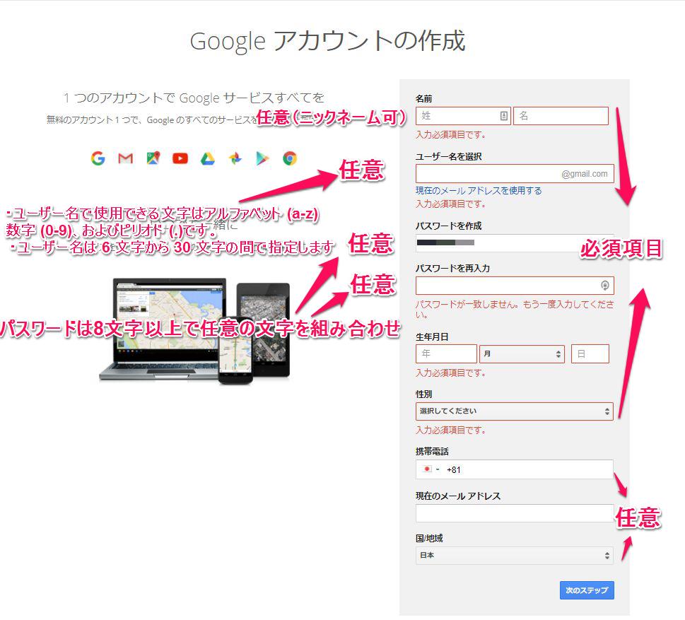 gmailアカウントをPCで作成する方法を画像付きで解説!