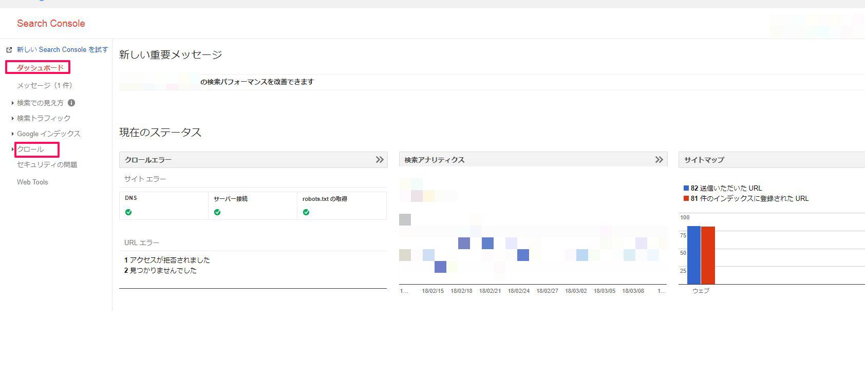 wordpressプラグインall in one seo pack のsitemap設定方法を解説