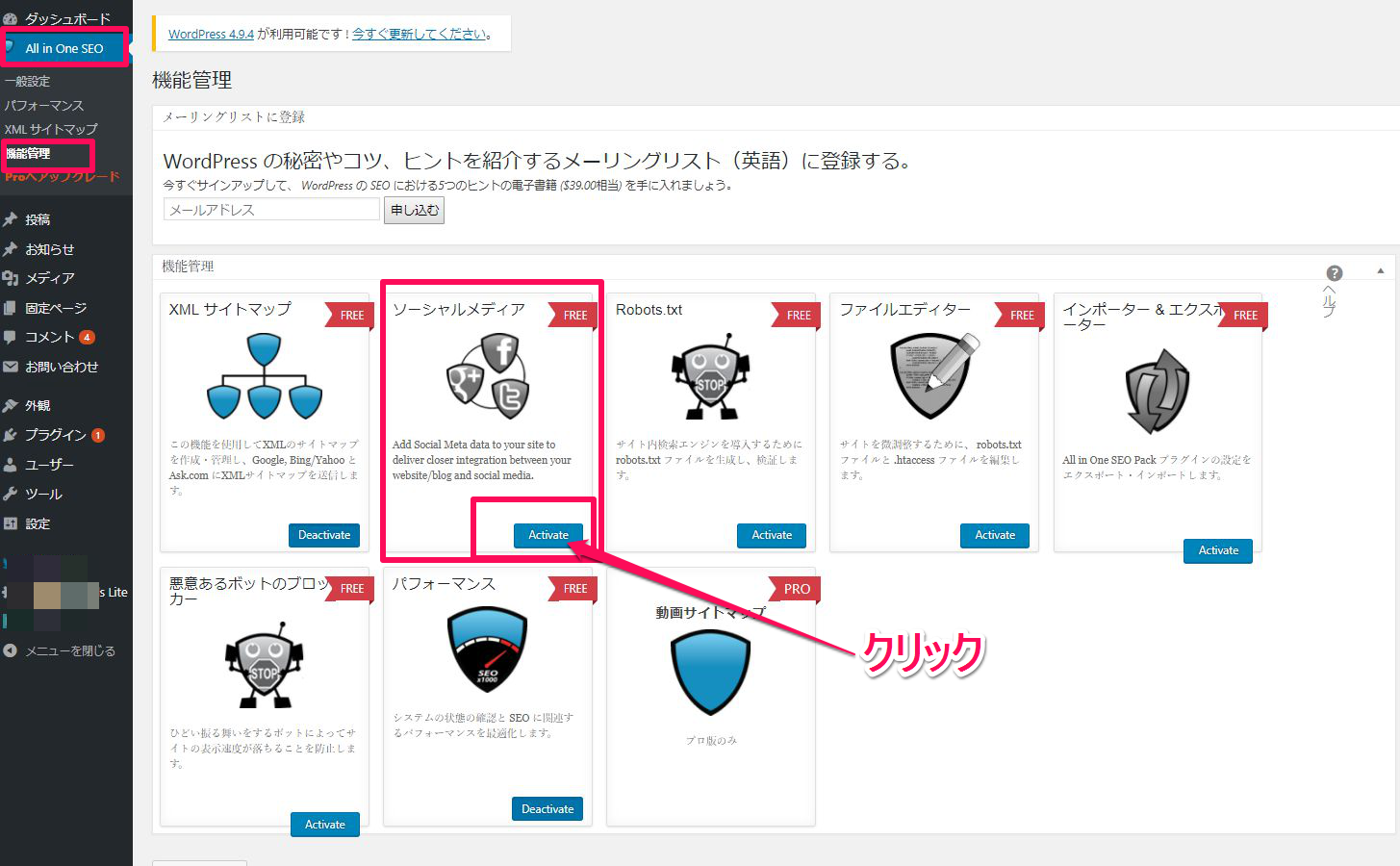 all in one seo packのソーシャルメディア(twitter,Facebook)の設定方法