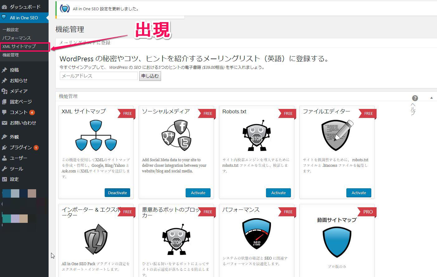 wordpressプラグインall in one seo pack のsitemap設定方法を解説!