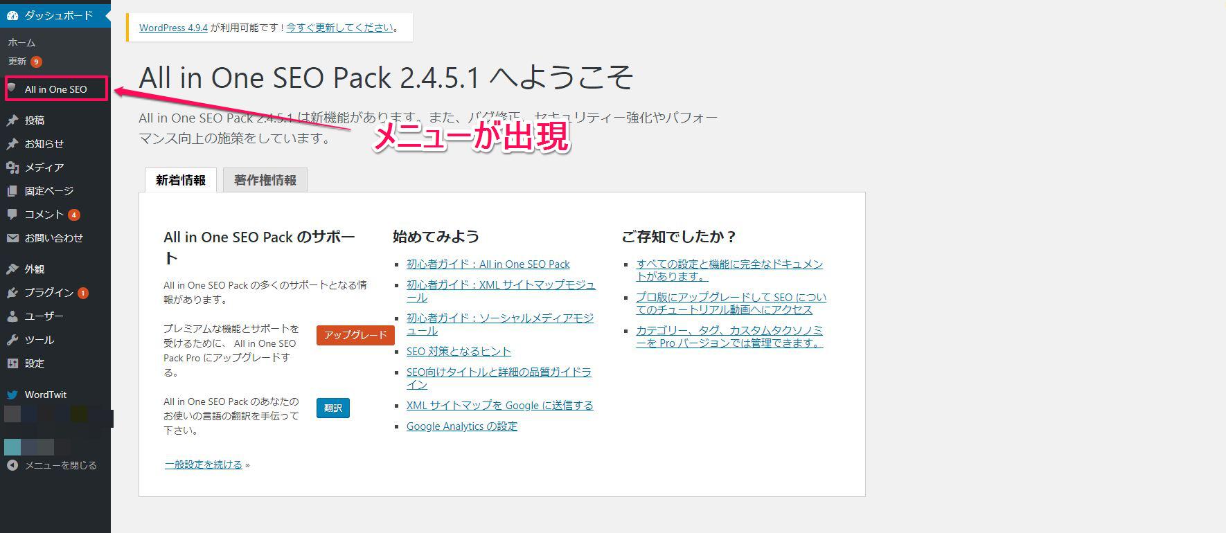 ブログseo対策プラグインall in one seo pack設定方法 2018年最新版
