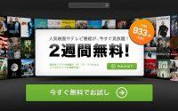 Hulu(フールー)をアフィリエイトできるASPまとめ!